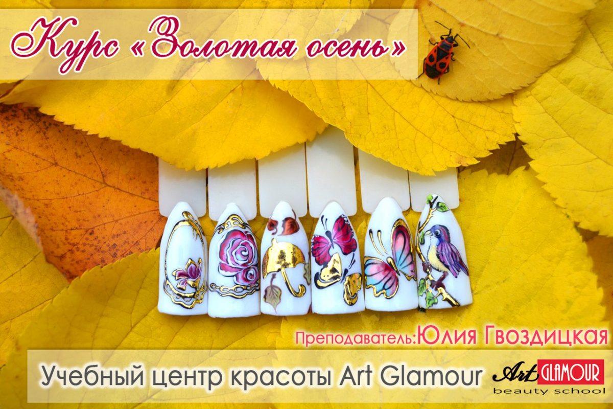 дизайны курс Золотая осень